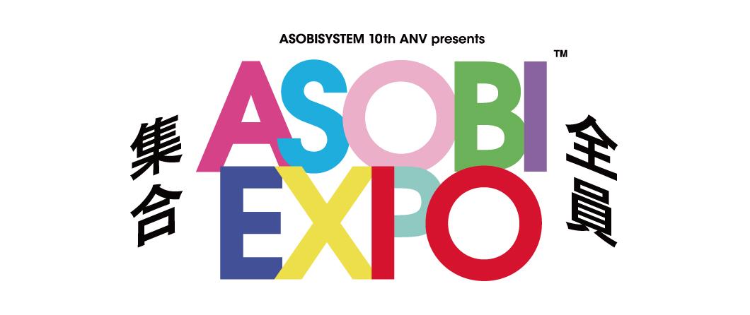 「ASOBIEXPO」7月に開催決定! 昼は無料ライブ&ショー、夜は豪華クラブイベント