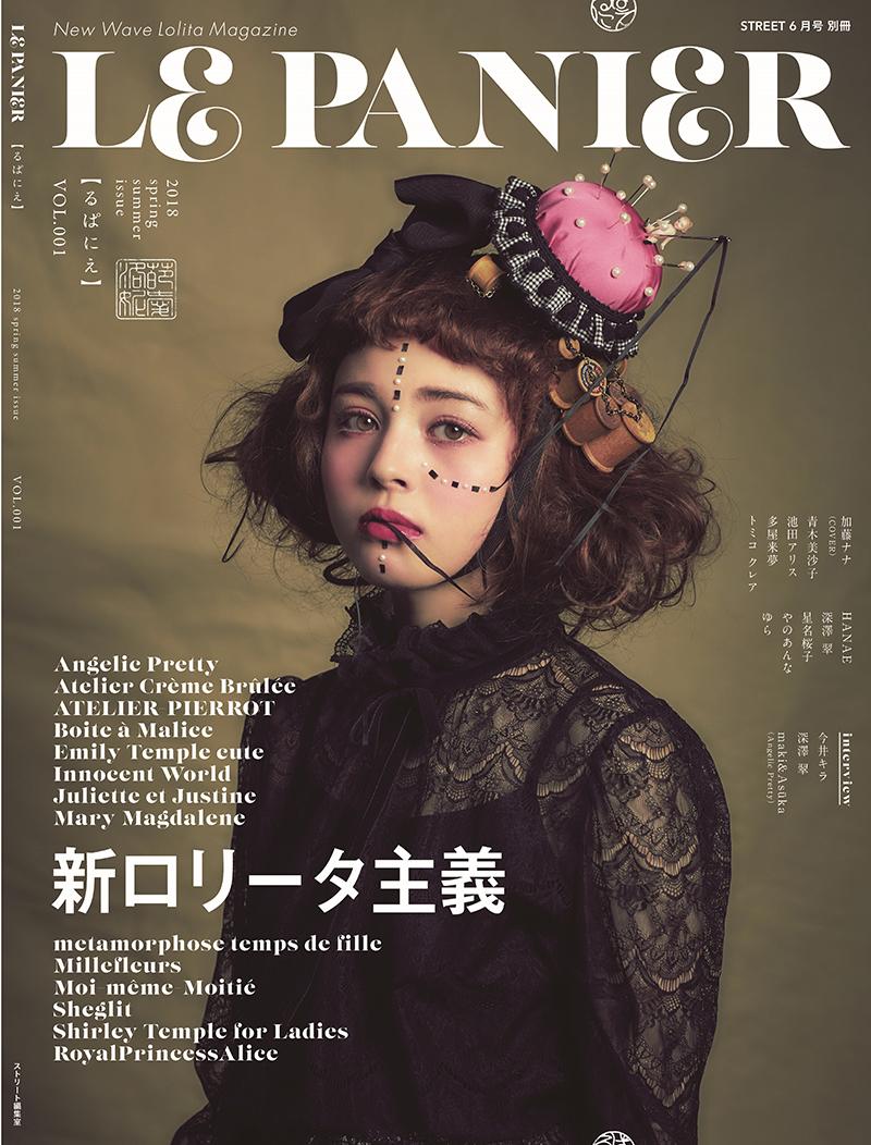 新ロリータ雑誌 「LE PANIER(るぱにえ)」日本と中国で同時発売