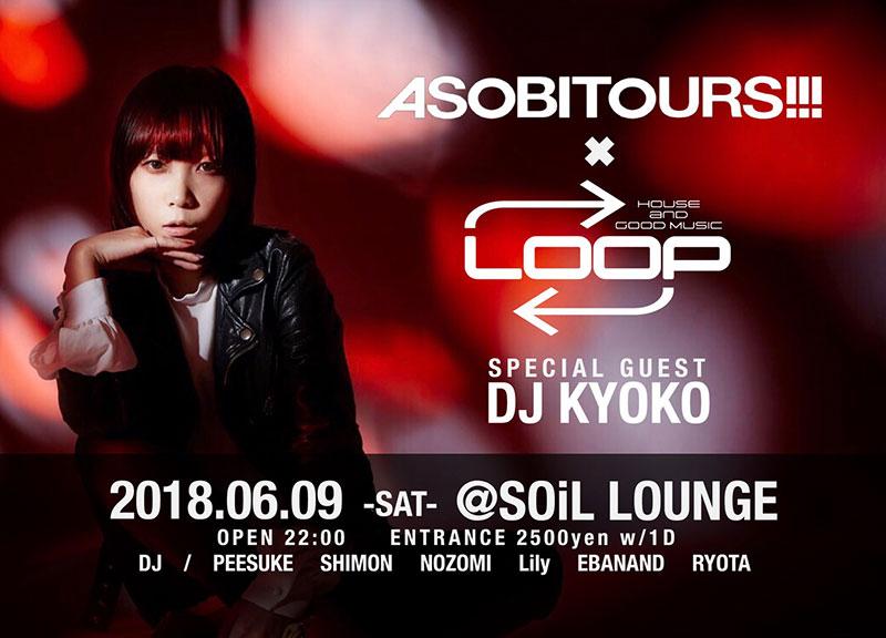 ASOBITOURS!!! × LOOP
