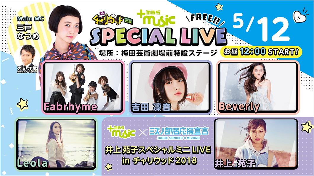 チャリウッド2018「MBS+music SPECIAL LIVE」【三戸なつめ】