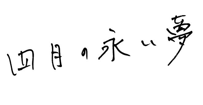 映画『四月の永い夢』トークショー【青柳文子】