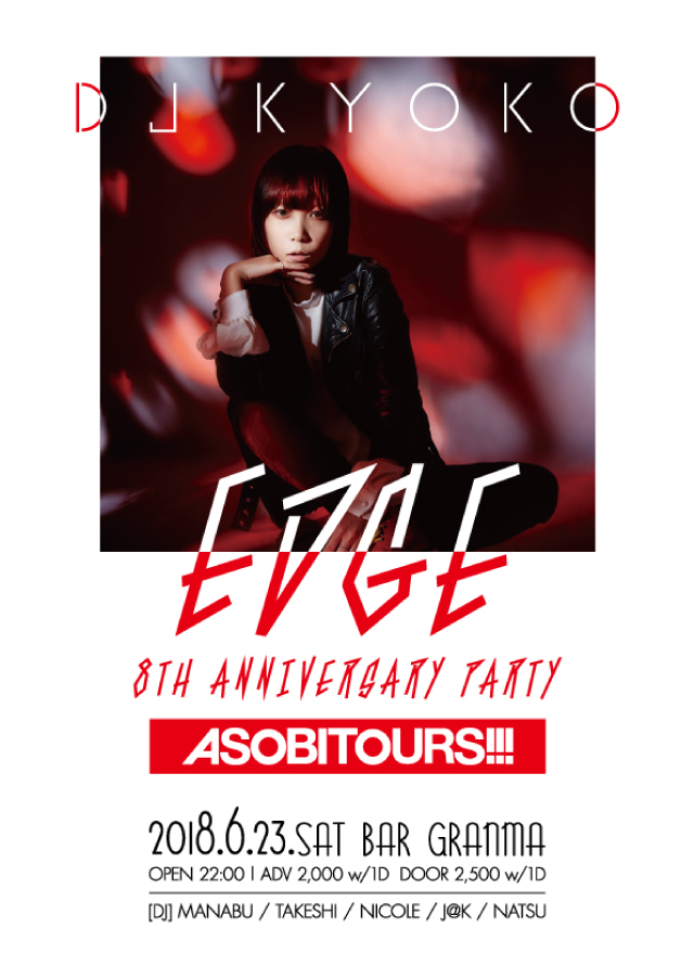 ASOBITOURS!!! × EDGE 8TH ANNIVERSARY PARTY