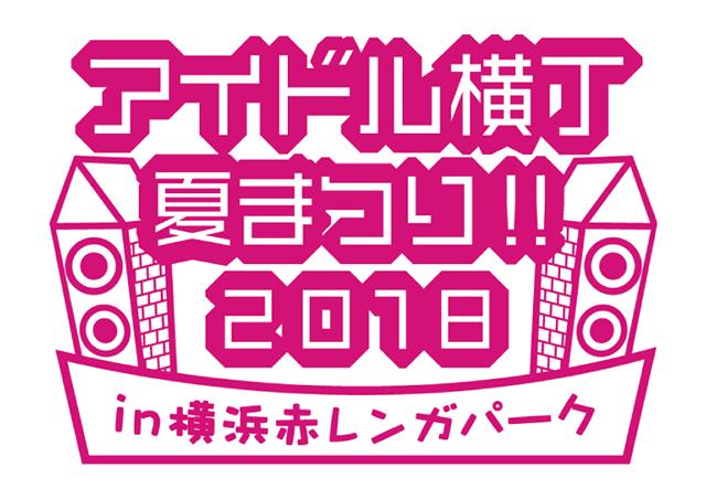アイドル横丁夏まつり!!~2018~【新しい学校のリーダーズ】
