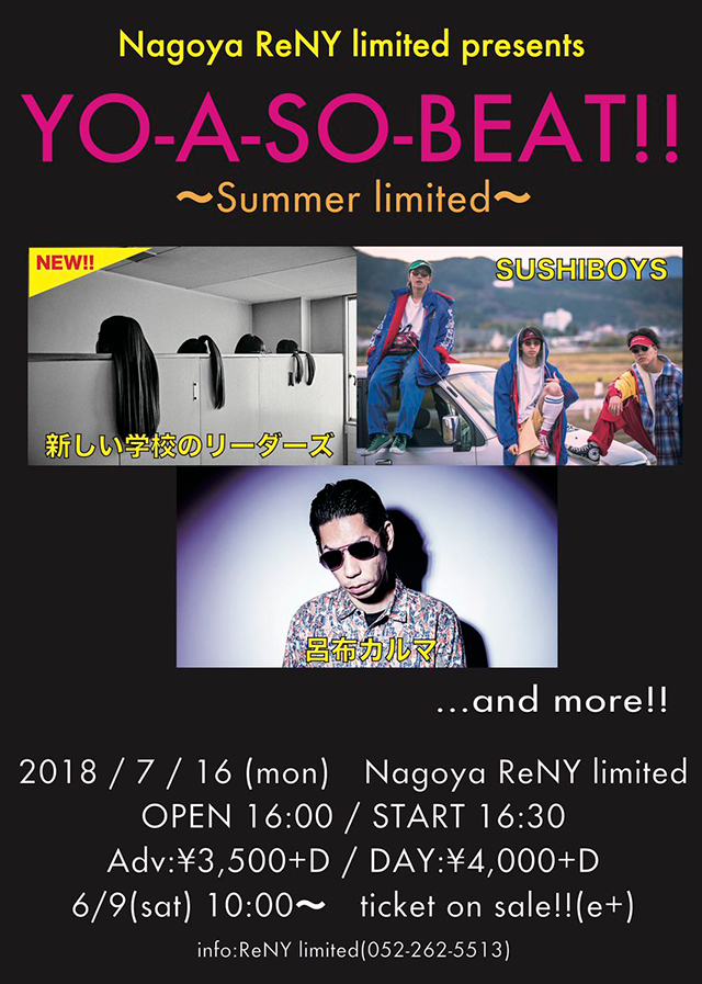 "NRL presents ""YO-A-SO-BEAT""~summer limited~【新しい学校のリーダーズ】"