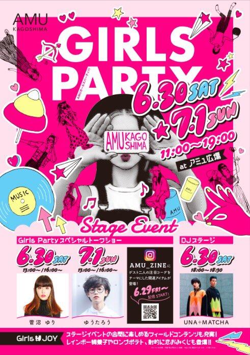GIRLS PARTY【ゆうたろう、菅沼ゆり、UNA+MATCHA】