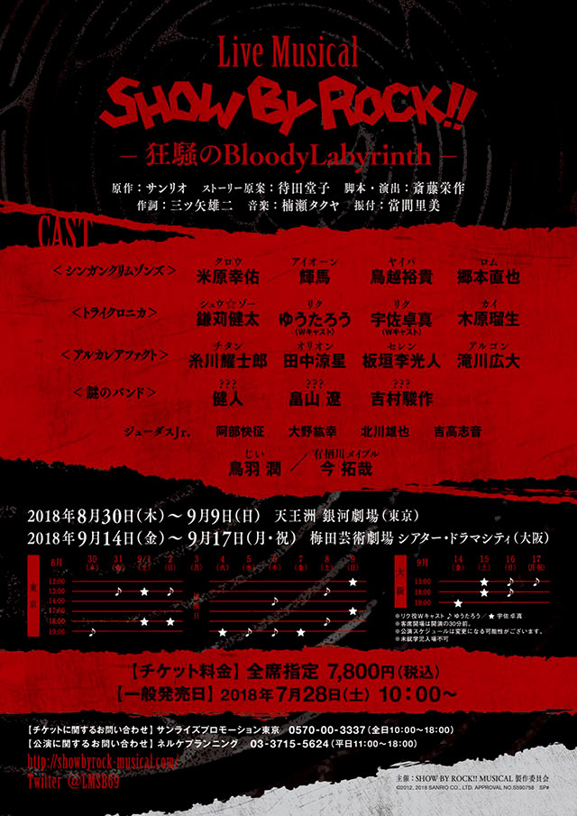 Live Musical「SHOW BY ROCK!!」-狂騒のBloodyLabyrinth- 東京公演【ゆうたろう、宇佐卓真】