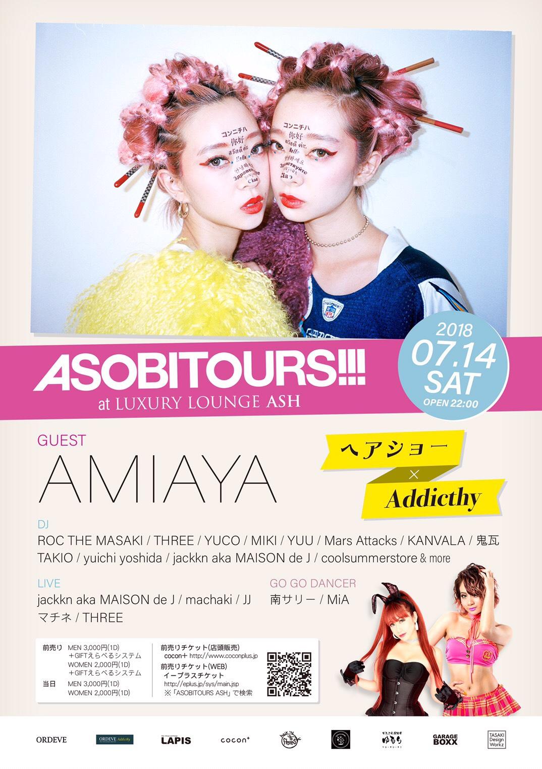 ASOBITOURS!!! × Ash