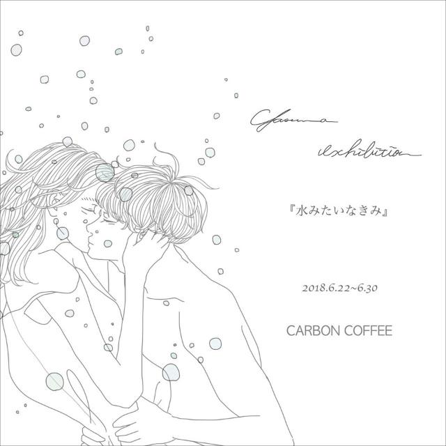 イラストレーター・yasunaのエキシビジョンがCARBON COFFEEにて開催