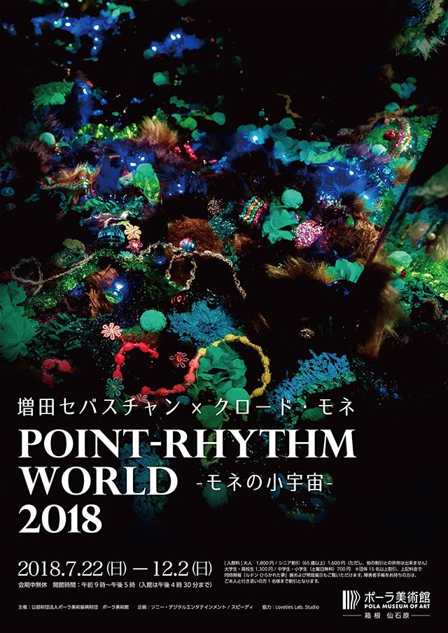 増田セバスチャン×クロード・モネの展覧会が箱根・ポーラ美術館で開催
