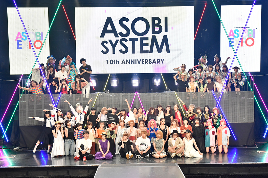 ASOBISYSTEM10周年でスペシャルなフェス『ASOBIEXPO』が実現!