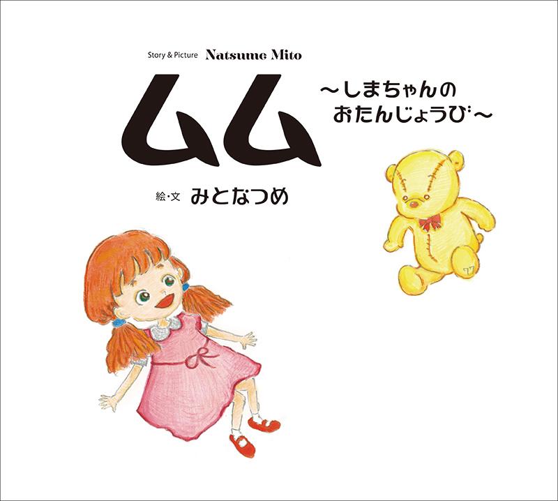 三戸なつめ 絵本第2弾「ムム 〜しまちゃんのおたんじょうび〜」発売