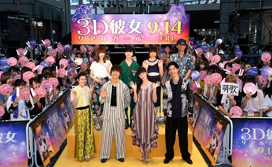 ゆうたろう出演映画『3D彼女 リアルガール』ジャパンプレミア爆笑開催!