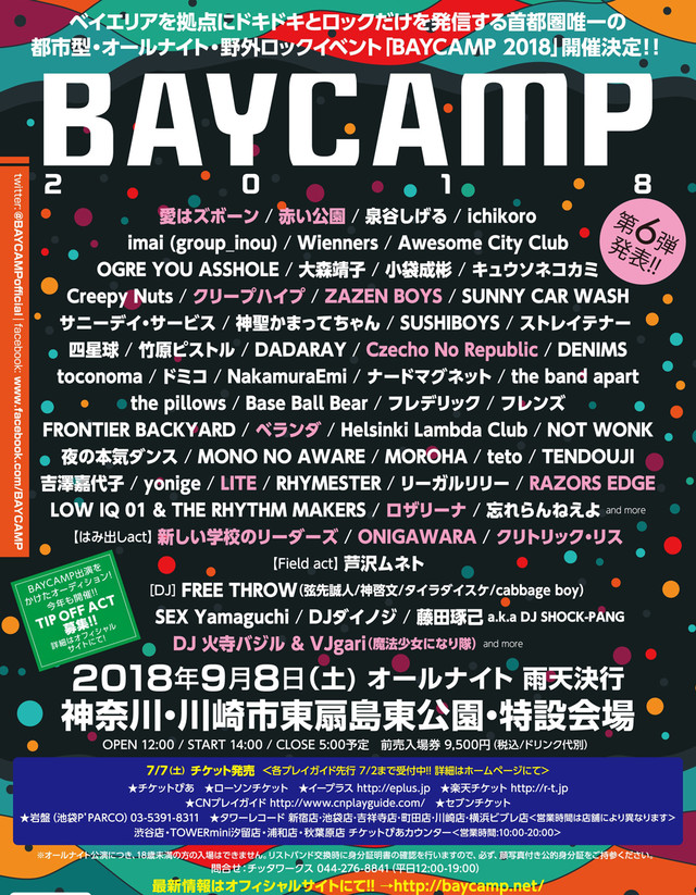 BAYCAMP 2018【新しい学校のリーダーズ】