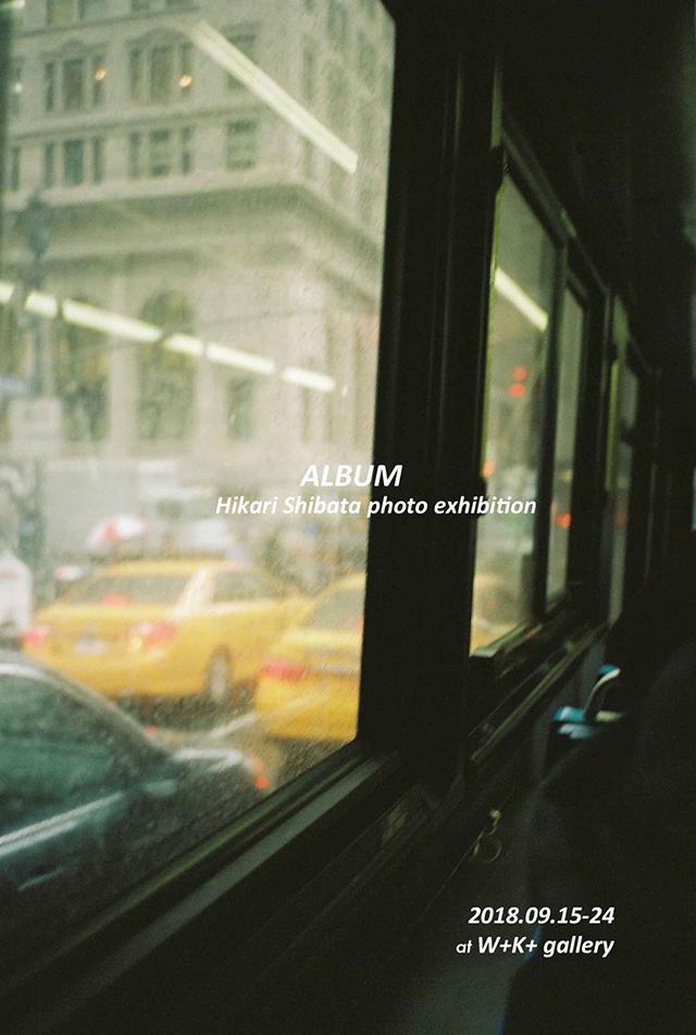 柴田ひかり写真展『Hikari Shibata photo exhibition ALBUM』中目黒・W+K+galleryにて開催