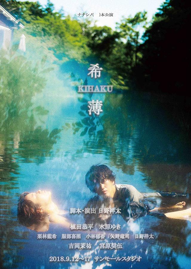 栗林藍希の初出演舞台『希薄』9月上演