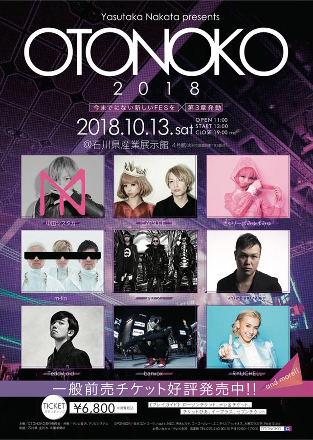 中田ヤスタカプロデュースの音楽フェス「OTONOKO」にRYUCHELLが出演決定!