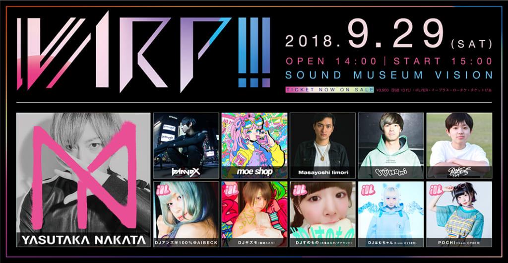 9月29日(土)開催「WARP!!!」、全出演者&タイムテーブルが発表!