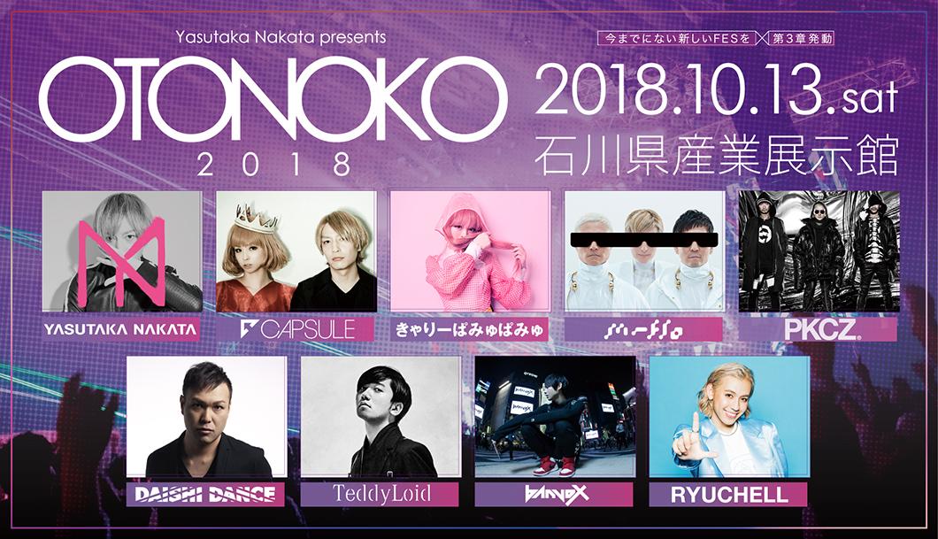 Yasutaka Nakata presents 「OTONOKO 2018」