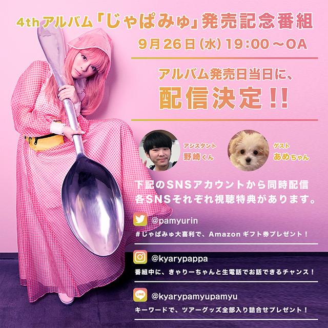 きゃりー、NEWアルバム『じゃぱみゅ』発売記念でSNSフォロワーに特別番組を生配信