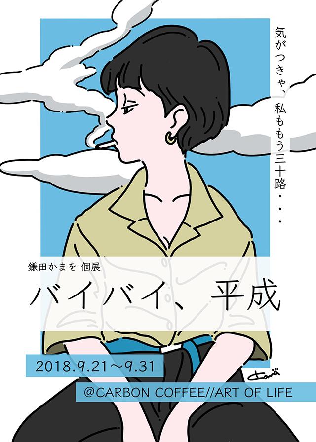 福岡・CARBON COFFEEでペインター・鎌田かまを平成最後の個展を開催