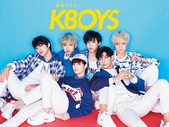 ゆうたろう出演ドラマ『KBOYS』が10月10日より放送! 本気でK-POPアイドルを目指す男子高校生を描く