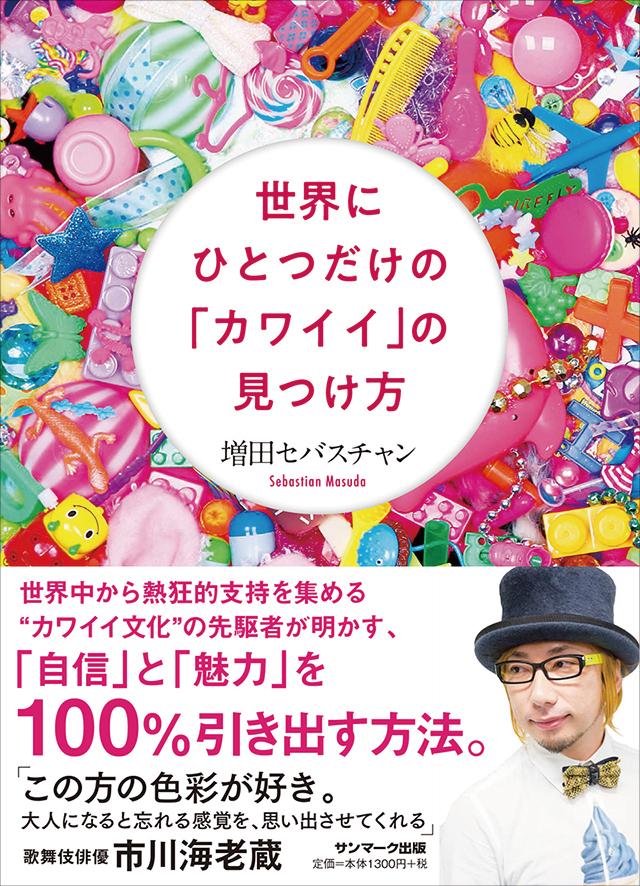 増田セバスチャンの著書発売記念トーク&サイン会が9月22日(土)開催