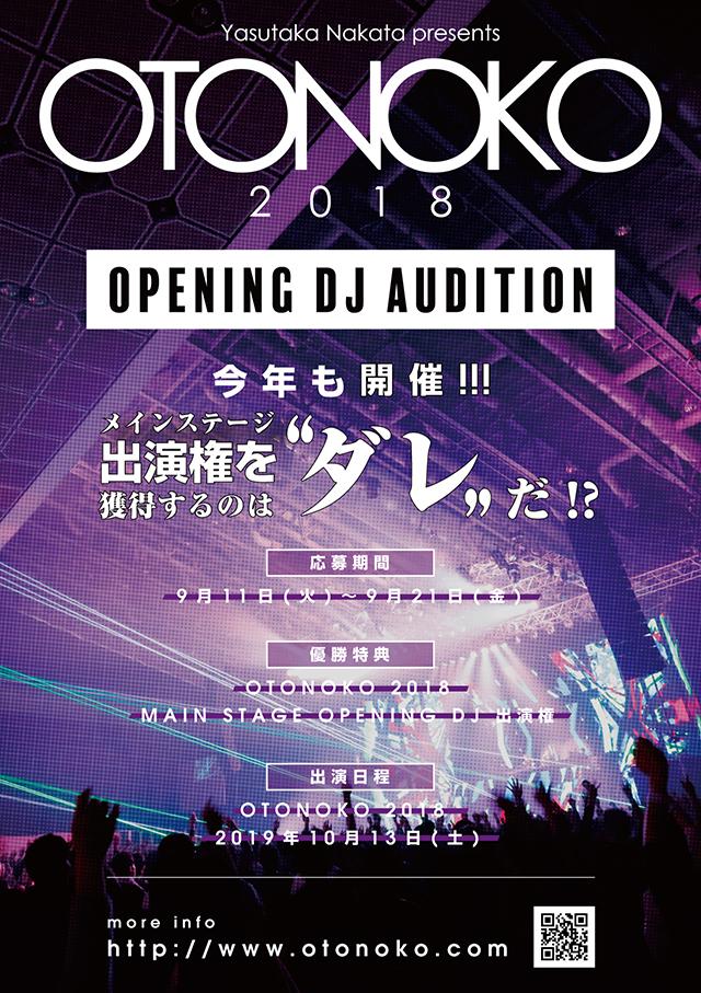 金沢の音楽フェス「OTONOKO」、メインステージ出演権をかけたDJオーディション開催!