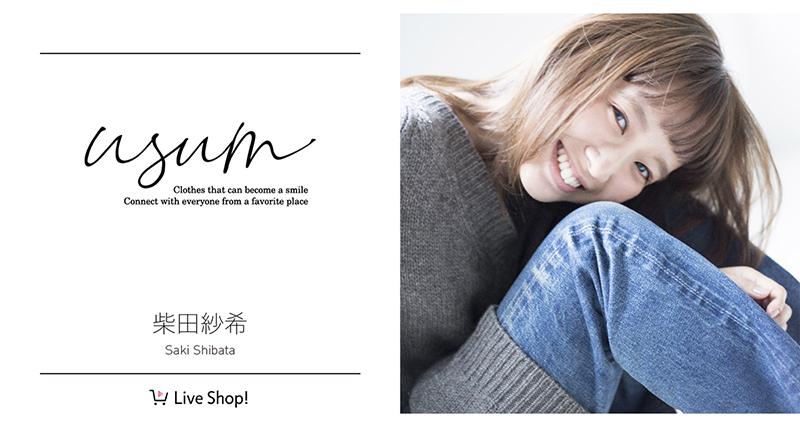 ライブコマースアプリLive Shop!で柴田紗希の新番組「usum」がスタート