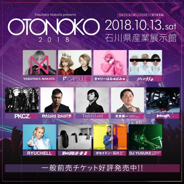 「OTONOKO」メインステージ全出演者が発表! 毎年恒例の後夜祭も開催決定