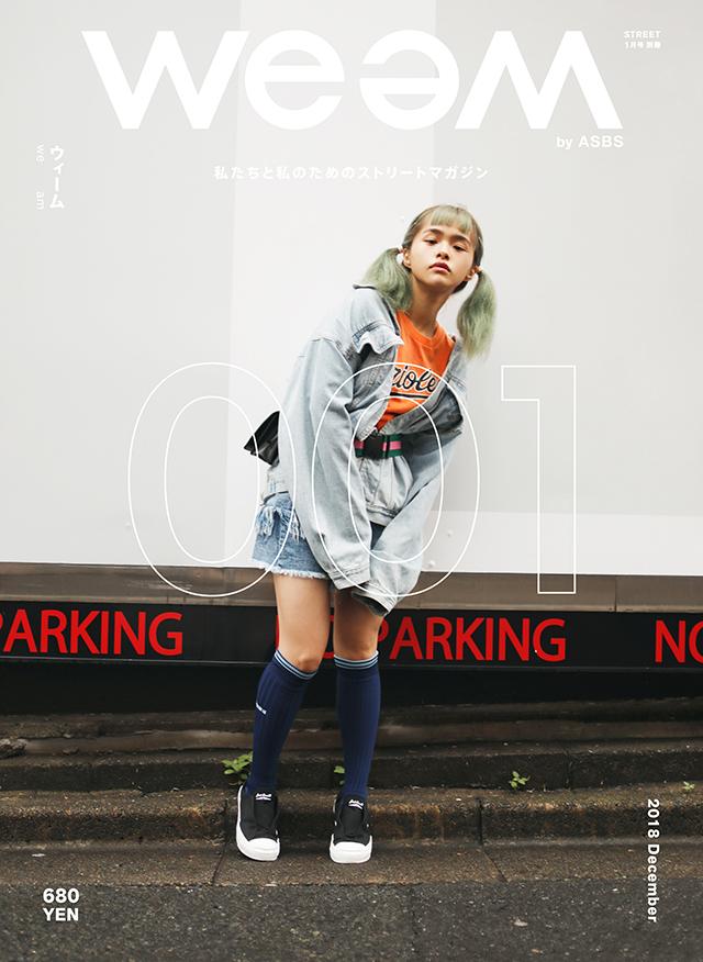リアルな東京ファッションを切り取るストリートマガジン「weam」新発刊