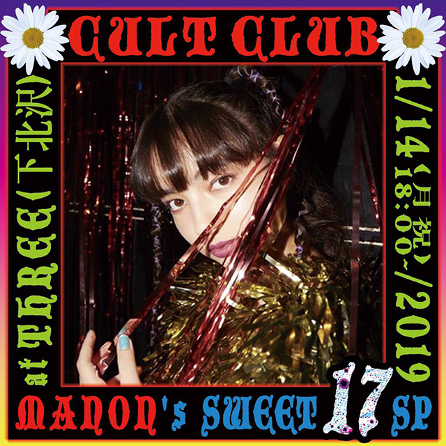 CULT CLUB ~MANON's SWEET 17 SP~