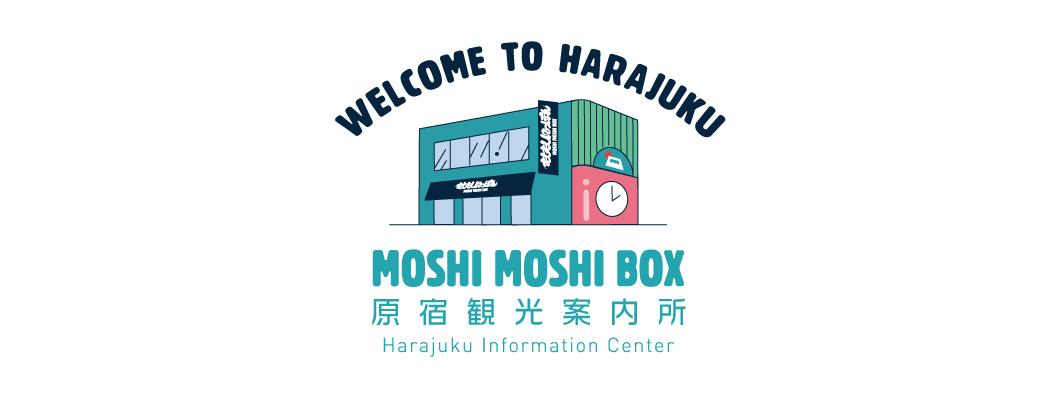 原宿観光案内所(MOSHI MOSHI BOX)閉鎖のお知らせ