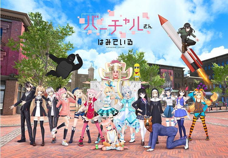 TOKYO MXアニメ『バーチャルさんはみている』に中田ヤスタカが楽曲提供