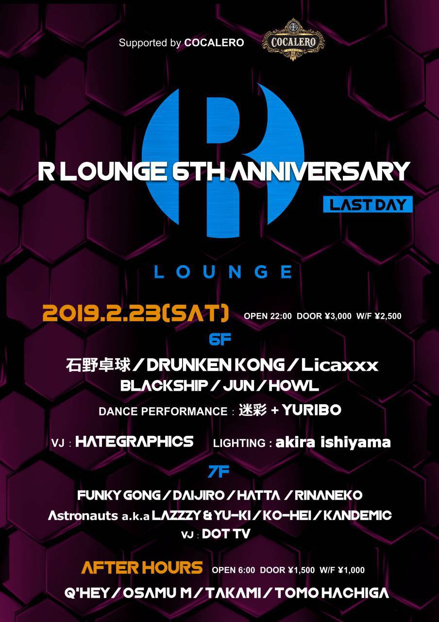 R LOUNGE 6TH ANNIVERSARY LAST DAY【Licaxxx】