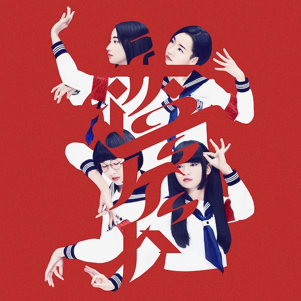 新しい学校のリーダーズ、新曲「恋ゲバ」先行配信開始&MV公開!