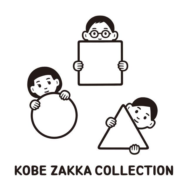 KOBE ZAKKA COLLECTION【三戸なつめ】