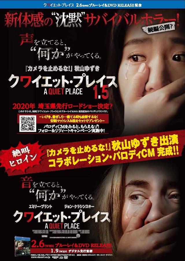 秋山ゆずきが映画『クワイエット・プレイス』の映像を完全再現!