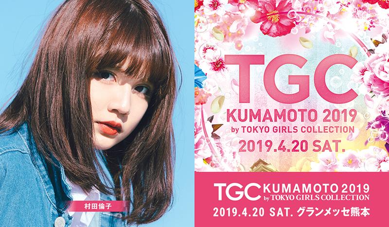 「TGC KUMAMOTO 2019」に村田倫子が出演決定!