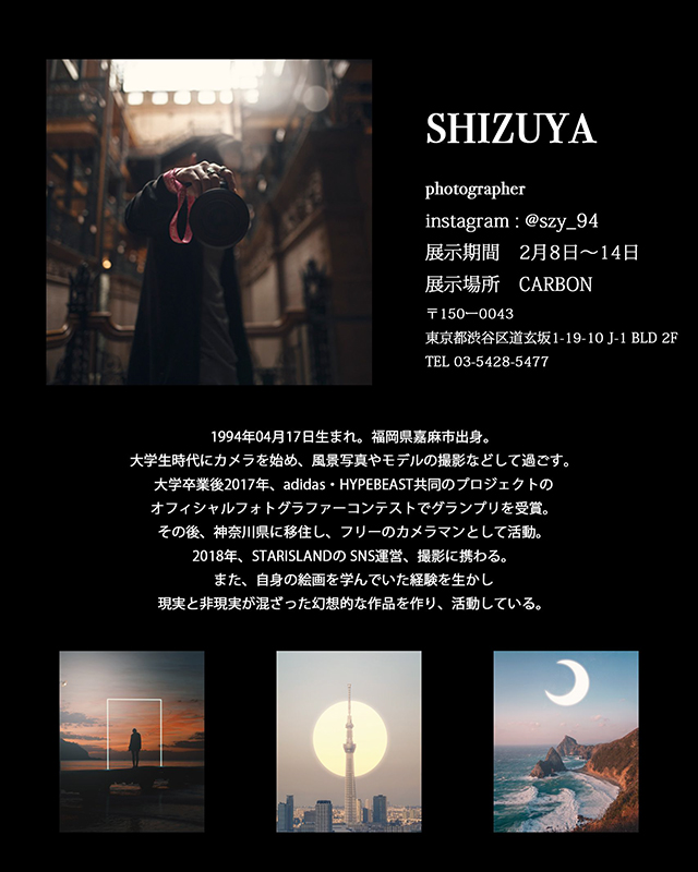 SHIZUYA personal exhibition【CARBON】