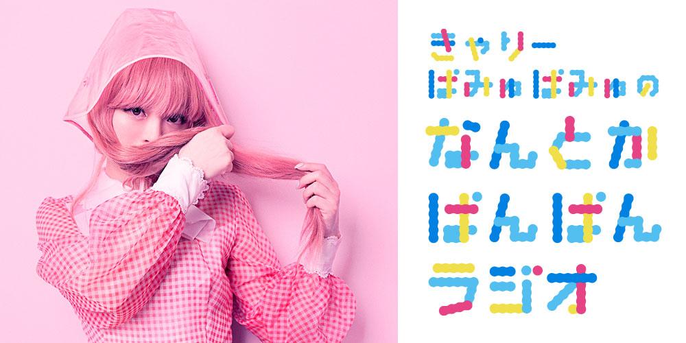 きゃりーぱみゅぱみゅの新ラジオ番組が4月スタート!
