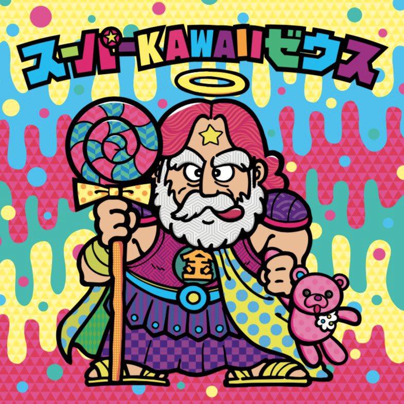平成最後の「ビックリマンチョコ」に増田セバスチャンが描いたスーパーゼウスが登場!