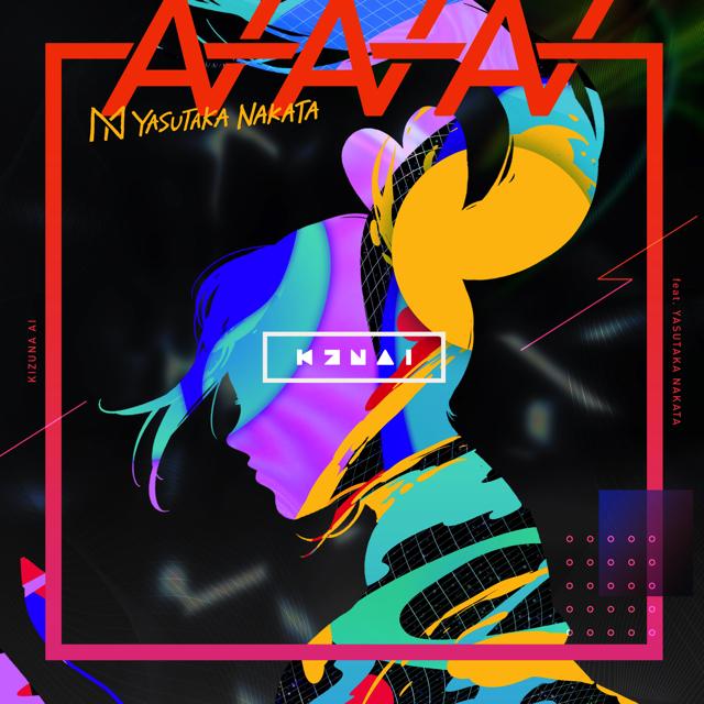 キズナアイと中田ヤスタカのコラボ楽曲「AIAIAI (feat. 中田ヤスタカ)」が3月22日リリース