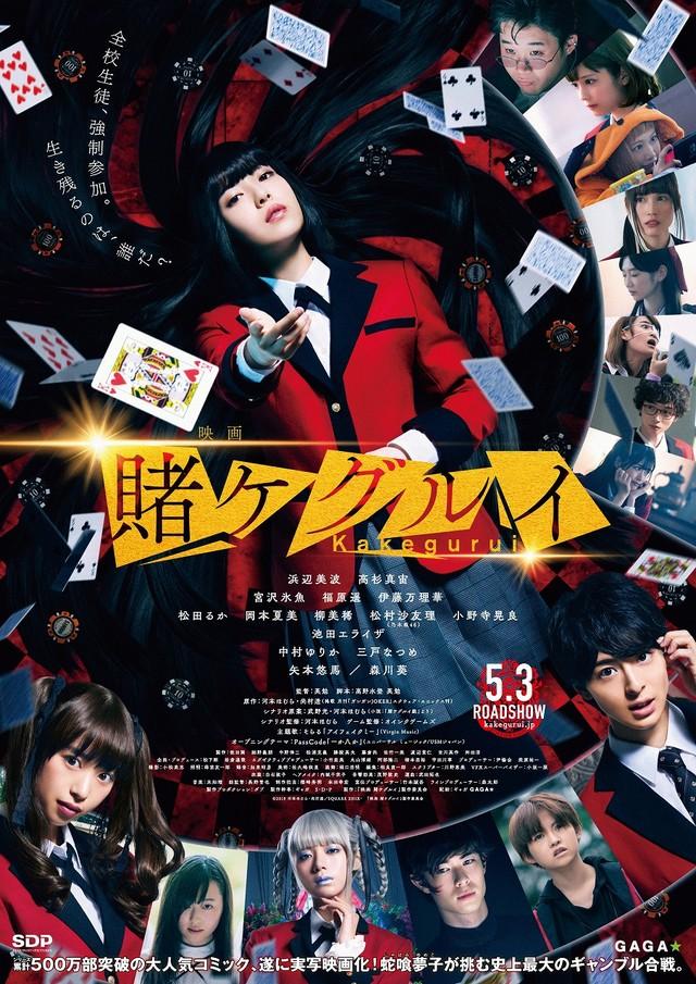 三戸なつめ出演「映画 賭ケグルイ」が5月3日全国ロードショー