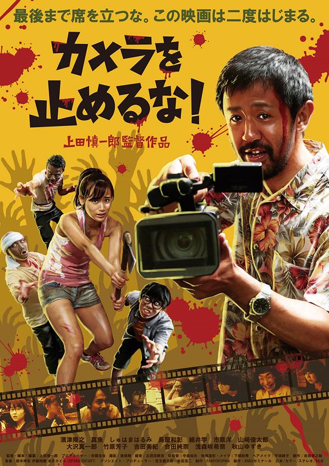 秋山ゆずき出演映画「カメラを止めるな!」が3月8日地上波初オンエア
