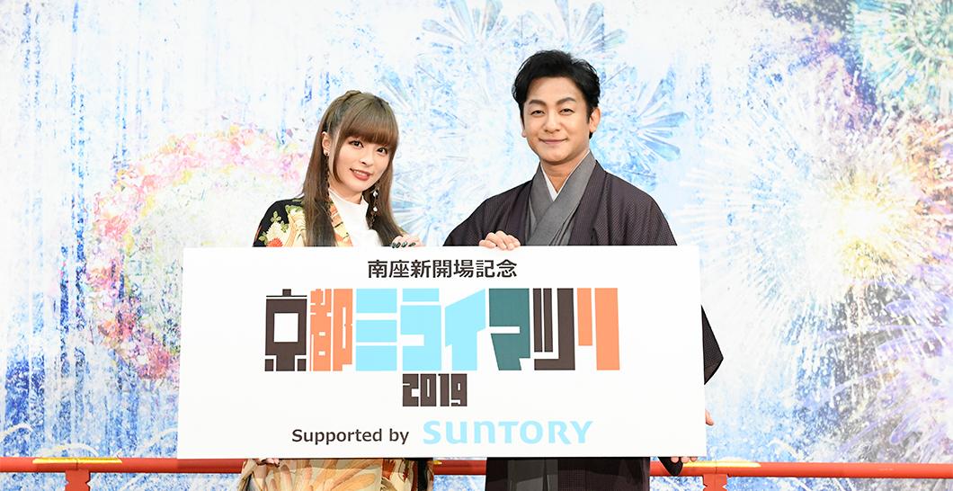 「京都ミライマツリ2019」制作発表会見にきゃりーぱみゅぱみゅが出席