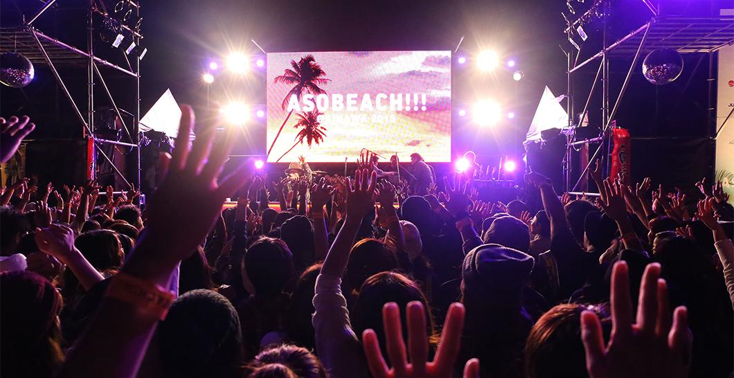 沖縄に出現する音楽の楽園「ASOBEACH!!!」第一弾出演者発表!