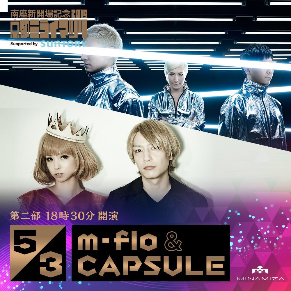 京都ミライマツリ2019「音マツリ -OTOMATSURI-」m-flo & CAPSULE