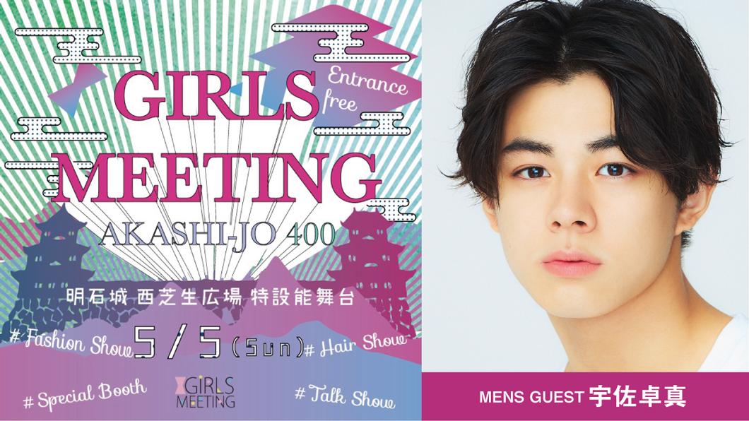 KASHI-JO400×GIRLS MEETING!【宇佐卓真】