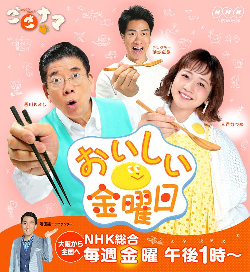 NHK総合「ごごナマ おいしい金曜日」三戸なつめが新MCに