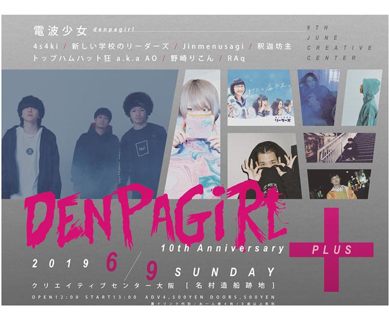 """電波少女 10th Anniversary""""+""""【新しい学校のリーダーズ】"""